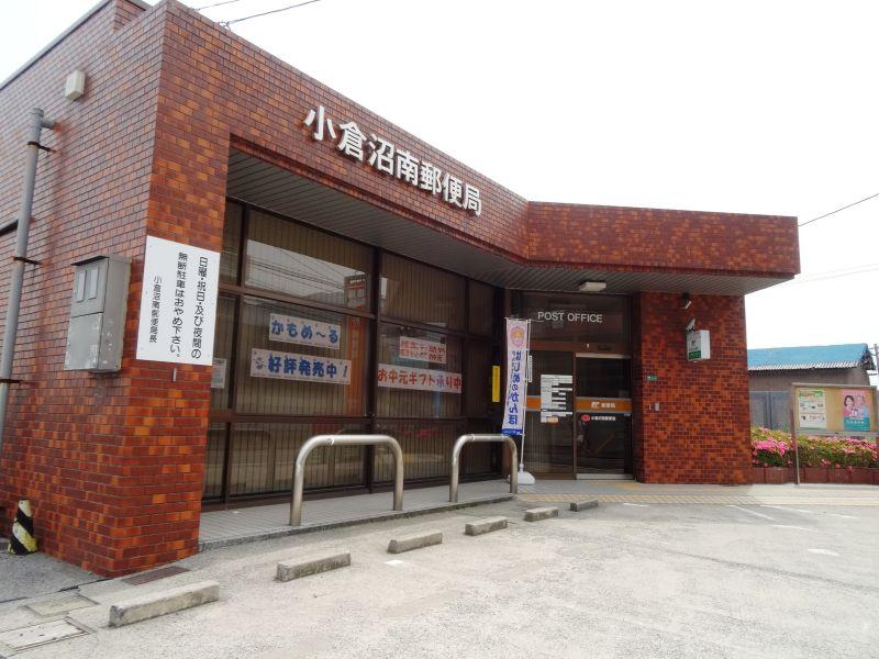 郵便局:小倉沼南郵便局 577m