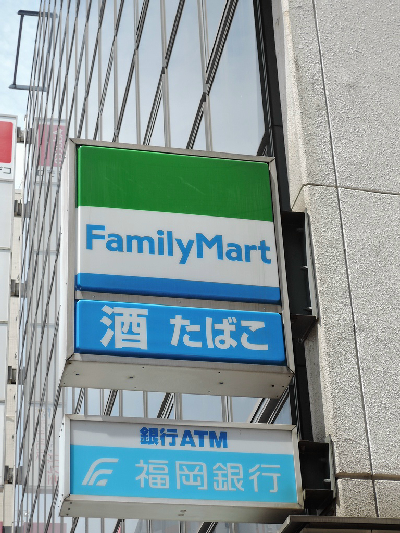 コンビ二:ファミリーマート 小倉駅北口店 175m