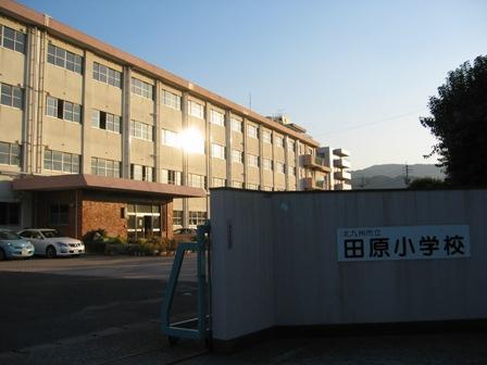 小学校:北九州市立田原小学校 285m