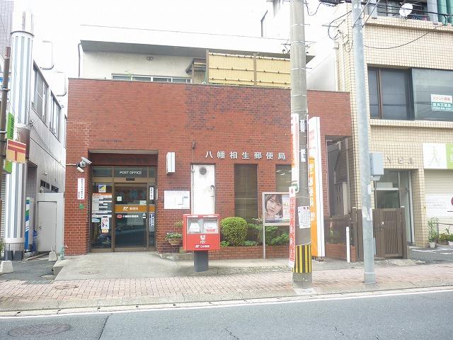 郵便局:八幡相生郵便局 195m