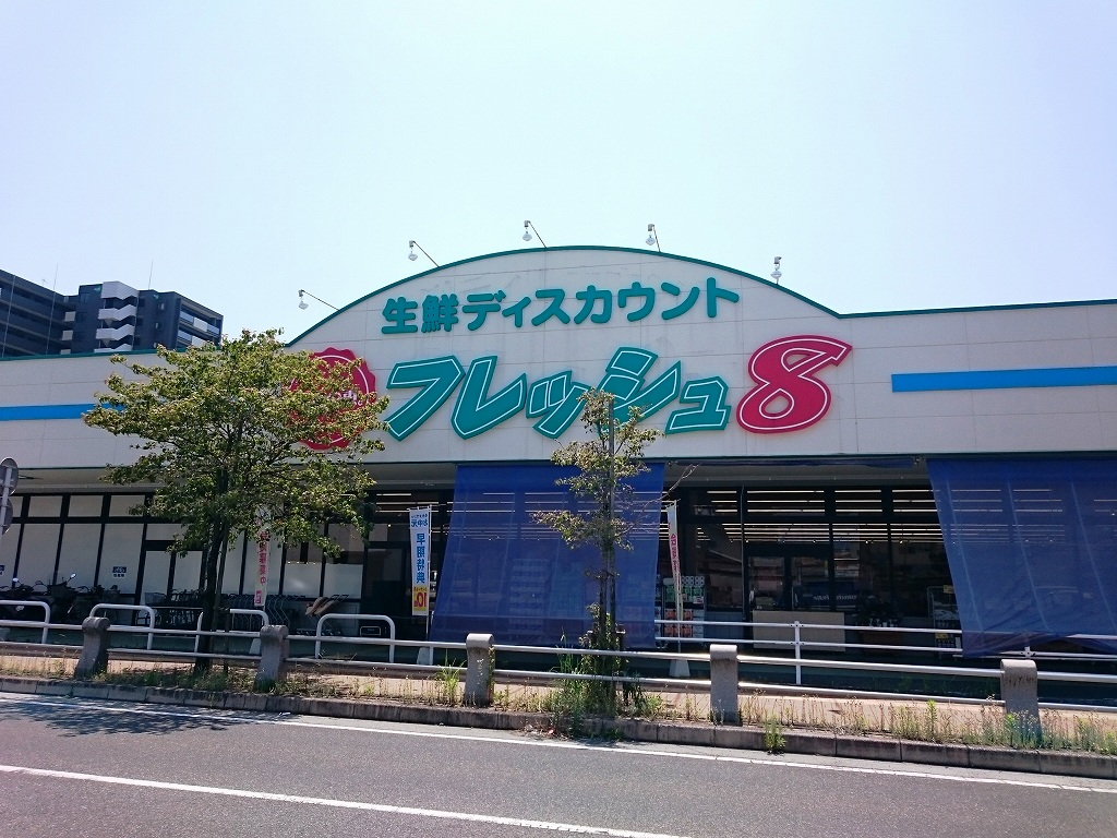 スーパー:生鮮ディスカウントフレッシュ8(エイト) 行橋店 451m