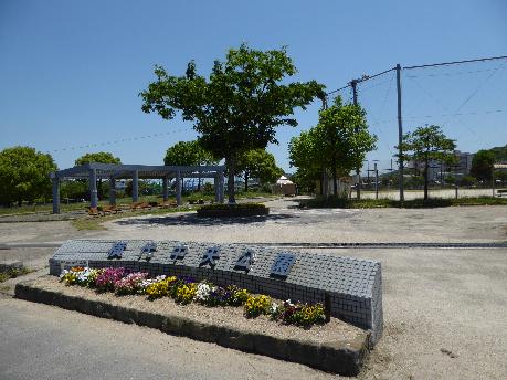 公園:横代中央公園 2099m