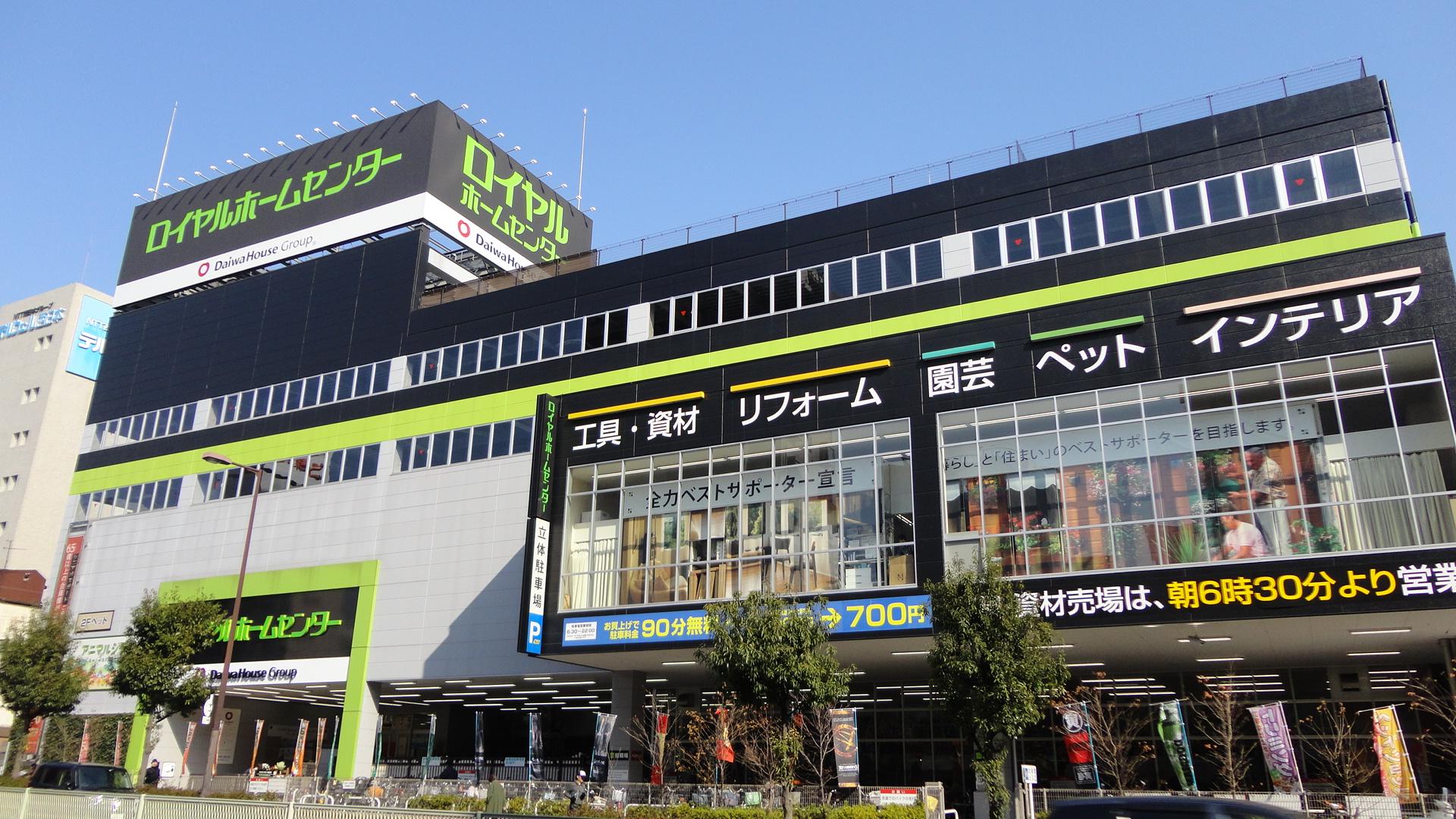 ホームセンター:ロイヤルホームセンター森ノ宮店 229m