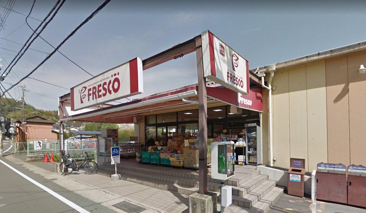 スーパー:フレスコ 北花山店 1463m