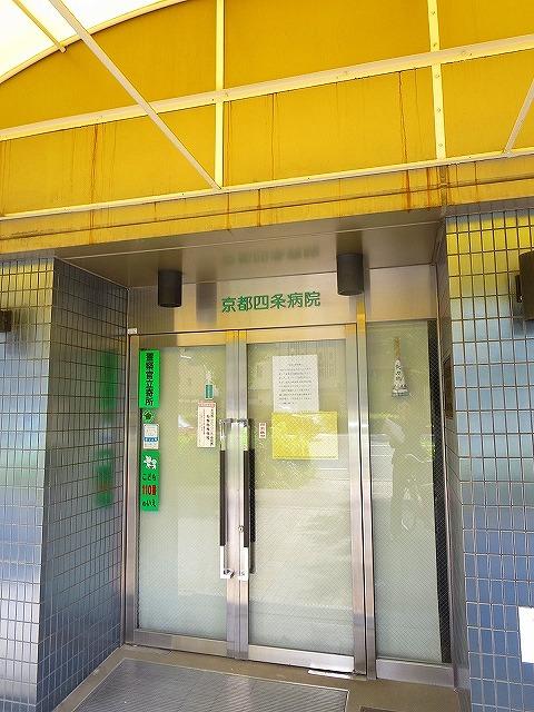 総合病院:京都四条病院 552m