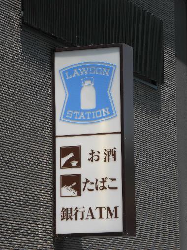 コンビ二:ローソン 八坂神社前店 324m
