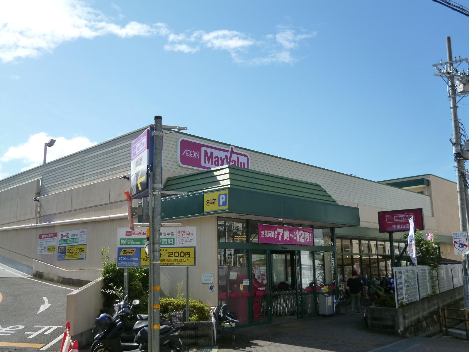 スーパー:Maxvalu(マックスバリュ) 千里山店 584m