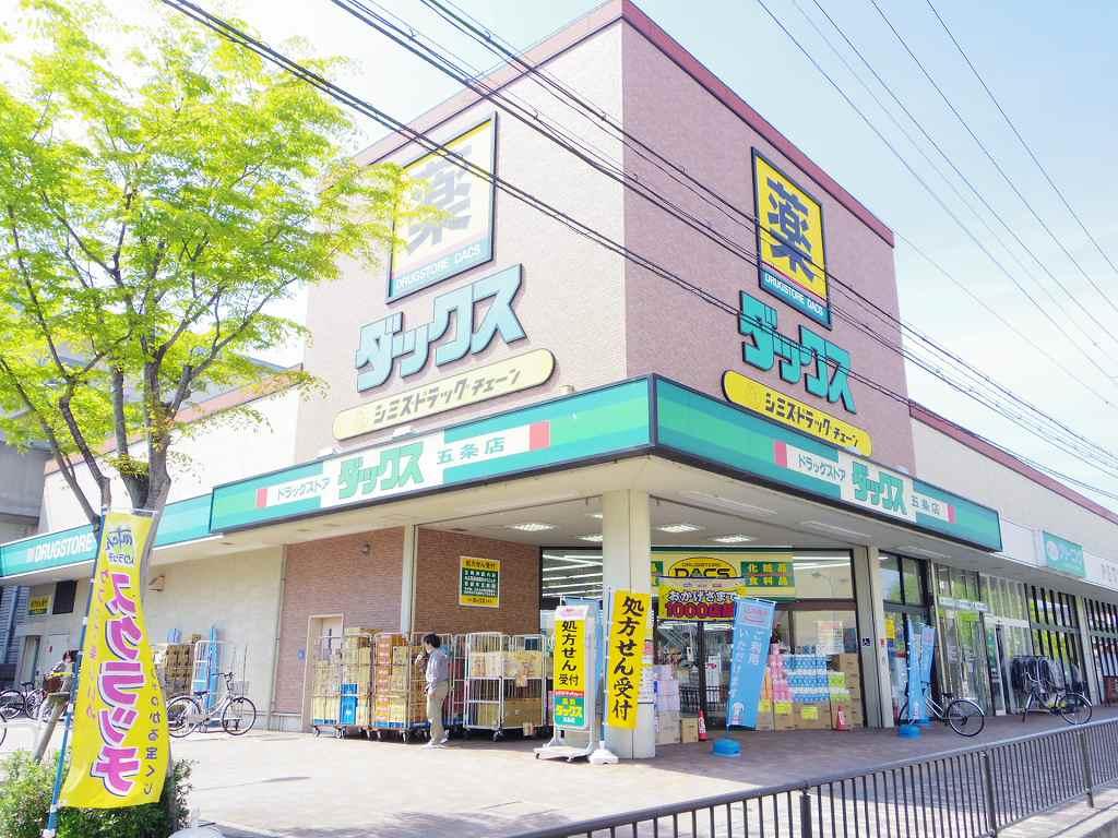 ドラッグストア:ダックス五条店 404m