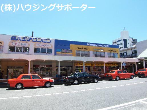 ドラッグストア:マツモトキヨシ薬局西八王子ロンロン店 432m