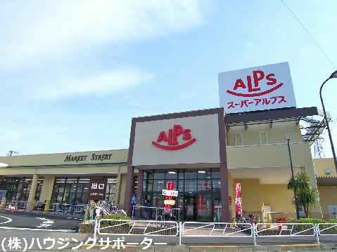 スーパー:スーパーアルプス 中野店 194m