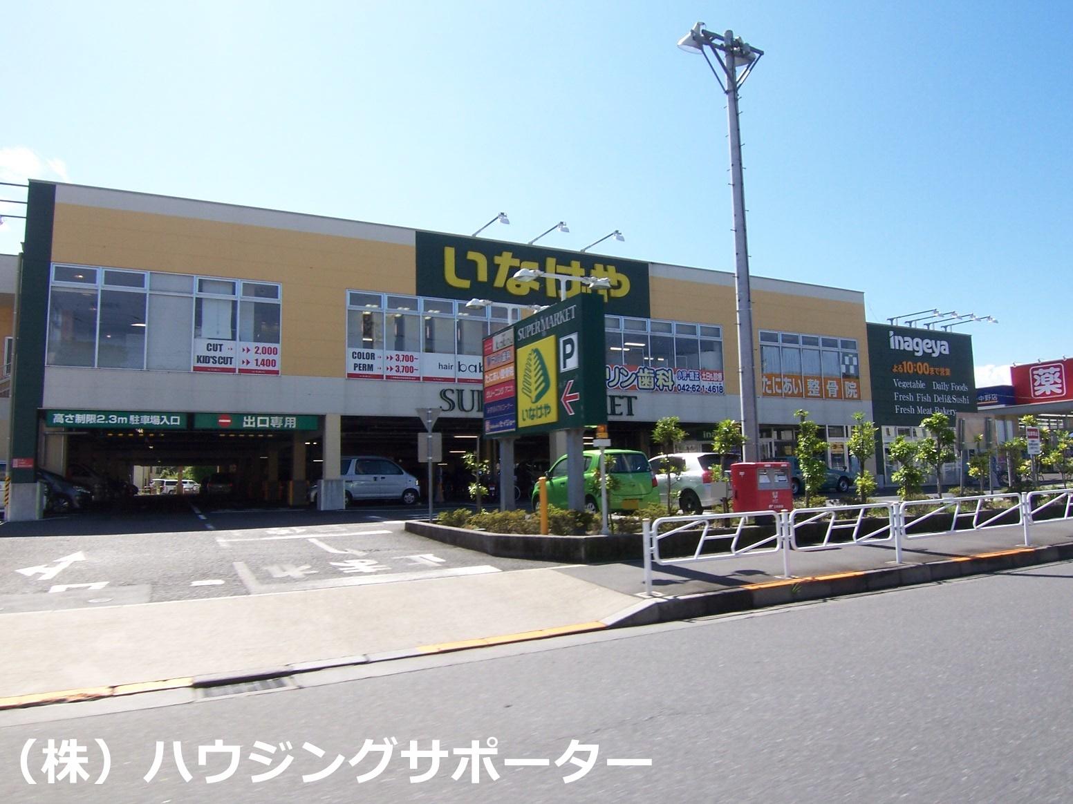 スーパー:いなげや 八王子中野店 448m