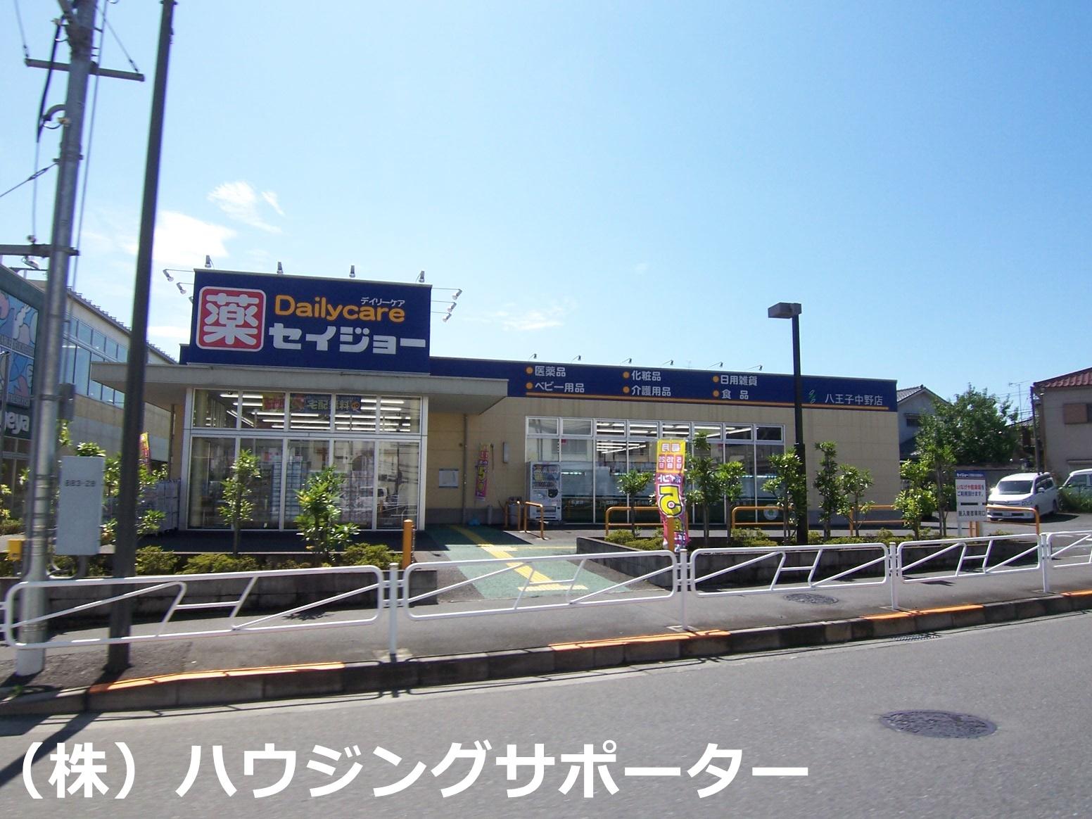 ドラッグストア:セイジョー八王子中野店 550m