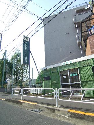 総合病院:八王子山王病院 470m