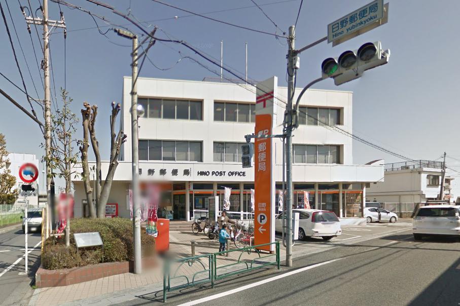 郵便局:日野郵便局 413m