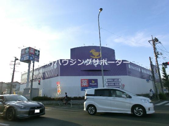 ドラッグストア:Welpark(ウェルパーク) 日野神明店 1218m