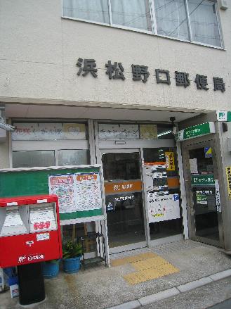 郵便局:浜松野口郵便局 16m