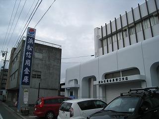 銀行:浜松信用金庫野口支店 262m